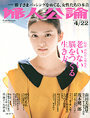 Fuzinkouron_201204_omote