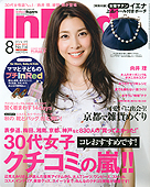 inred_201208_omote