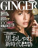 Ginger_201210_omote