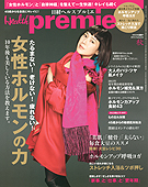 Premie_201210_omote