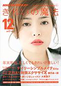kireinomahou_201212_omote