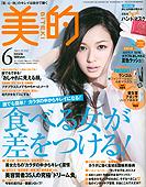 biteki_201306_omote