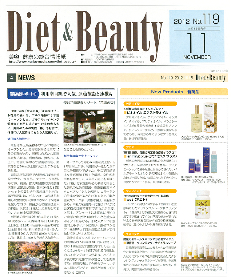 Diet&Beauty_201211