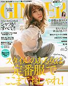 Ginger_201305_omote