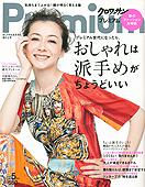 Premium_201305_omote
