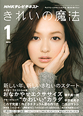 kireinomahou_201301_omote