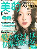 biteki_201308_omote