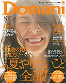 Domani_201308_omote