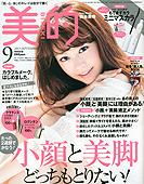 biteki_201309_omote