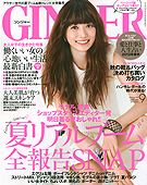 ginger_201309_omote