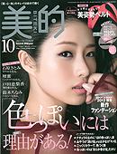 biteki_201310_omote