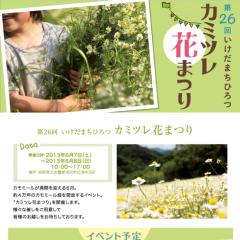 hanamatsuri2014-1