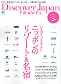 DiscoverJapan_2016_omote