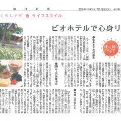 毎日新聞0712