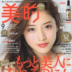 Biteki_201609_omote