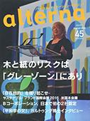 alterna_2016_omote