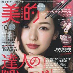 Biteki_201610_omote