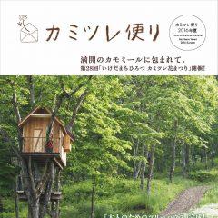 tayori-2016-summer_01