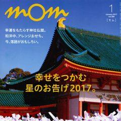 mom_201701_omote