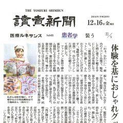yomiuri_2016