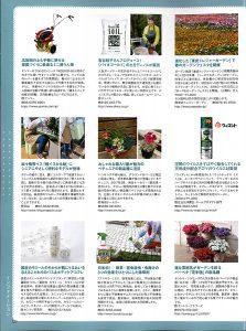 Garden&garden_2017_naka