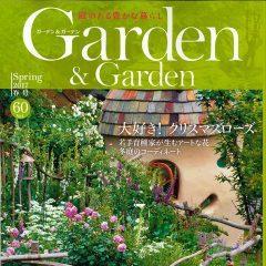 Garden&garden_2017_omote