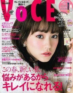 Voce_201703_omote