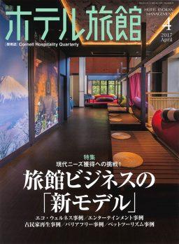 Hotelryokan_201704_omote