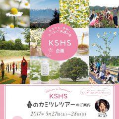 KSHS-01