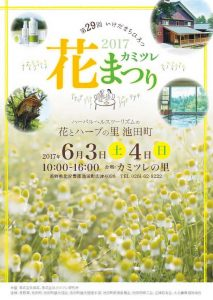 第29回花まつりチラシ_1