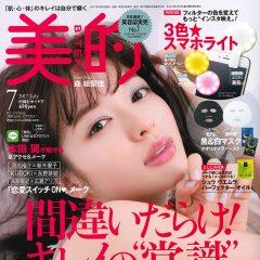 Biteki_201707_omote