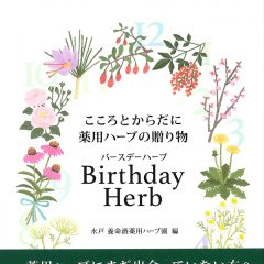 Birthdayherb_omote
