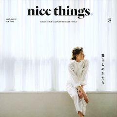 Nicethings_201708_omote
