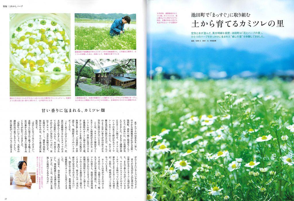 Tennenseikatsu_201708_naka01a