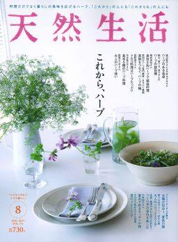 Tennenseikatsu_201708_omote