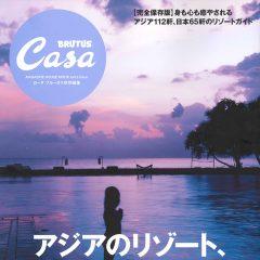 Casa_2017_omote