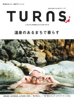 Turns_201828_omote