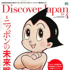 Discoverjapan_201804_omote