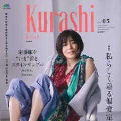 Kurashi_2018v05_omote