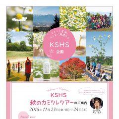 2018KSHS_5th_表