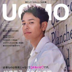 Uomo_201904_omote