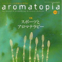 aromatopia_2019vol28_omote