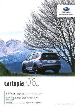 Cartopia_201606_omote