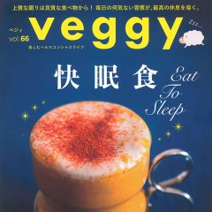veggy_vol66_omote