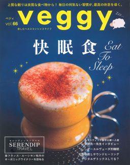 veggy_vol66_omote