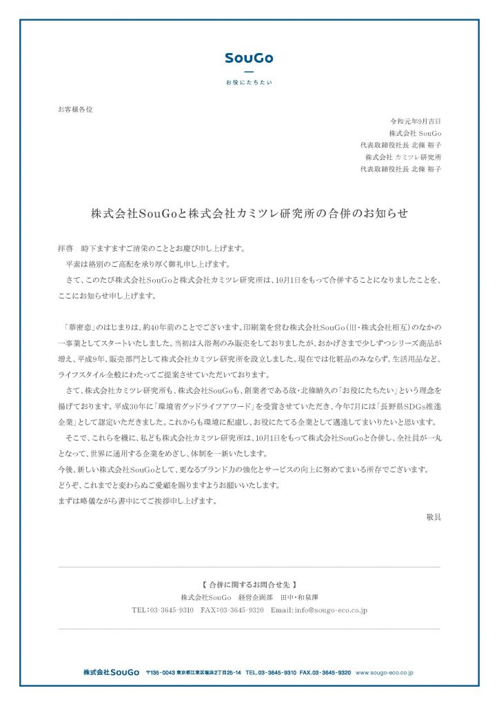 SouGoカミツレ合併のお知らせ_1