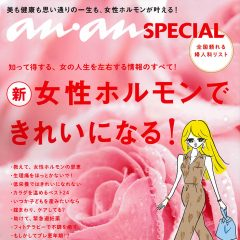 ananspecial_2019_omote