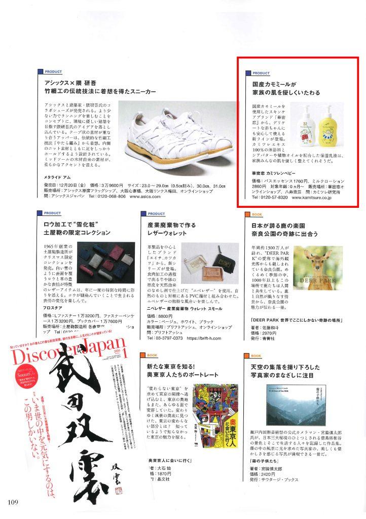 DiscoverJapan_202001
