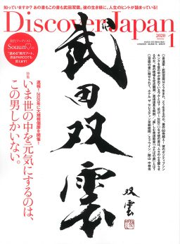 DiscoverJapan_202001_omote