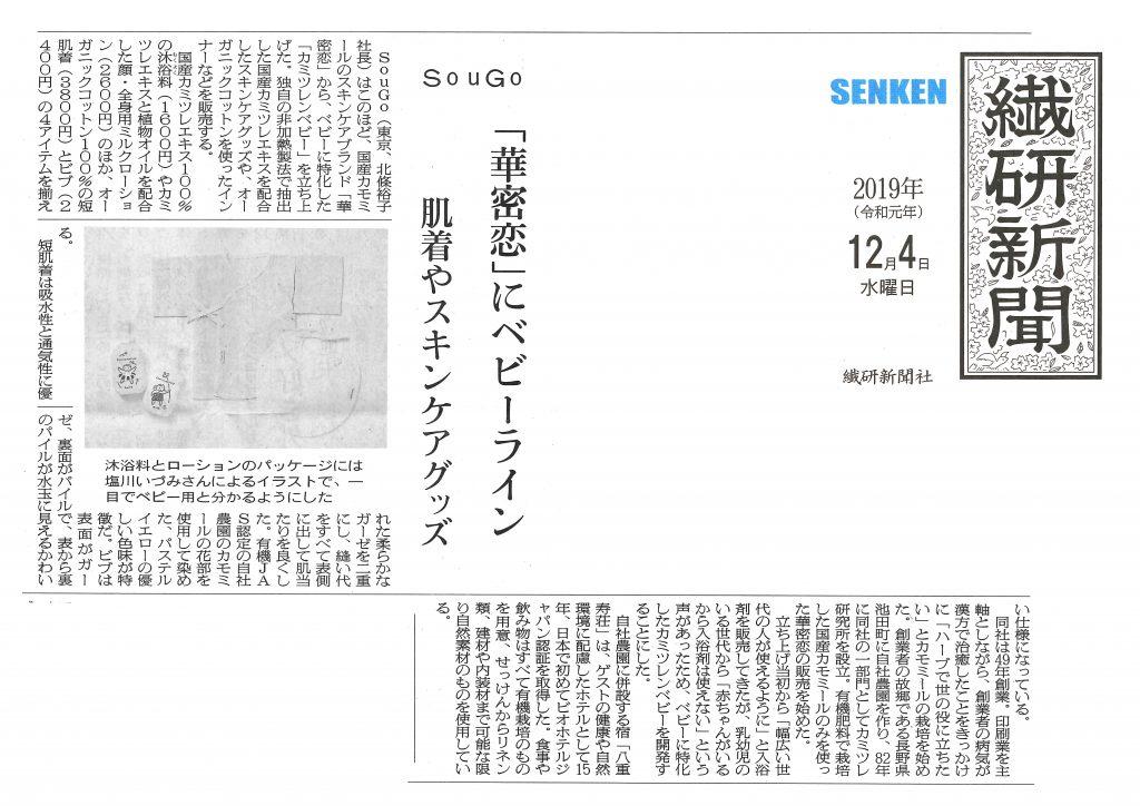 senken_20191404